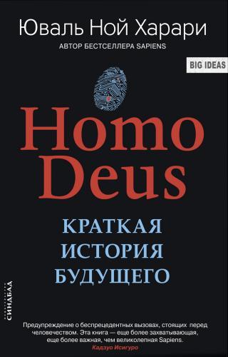 Homo Deus [Краткая история будущего]