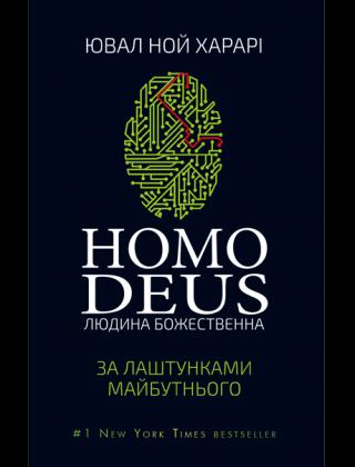 Homo Deus. За лаштунками майбутнього