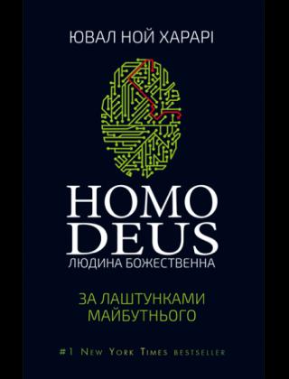 Homo Deus: за лаштунками майбутнього