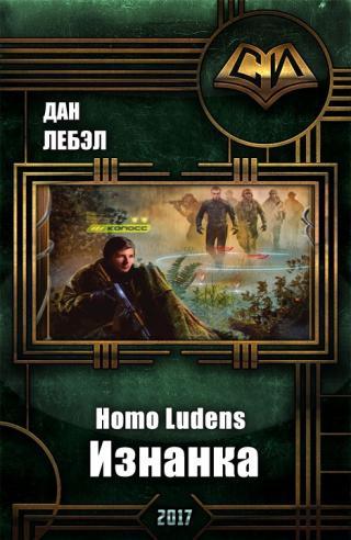 Homo Ludens. Изнанка
