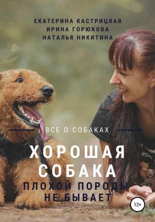 Хорошая собака плохой породы не бывает [publisher: SelfPub]
