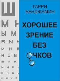 Хорошее зрение без очков
