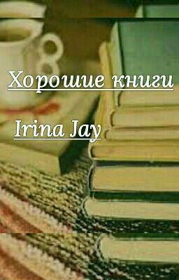Хорошие книги (СИ)