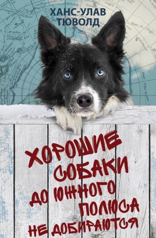 Хорошие собаки до Южного полюса не добираются [litres]