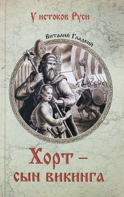 Хорт – сын викинга