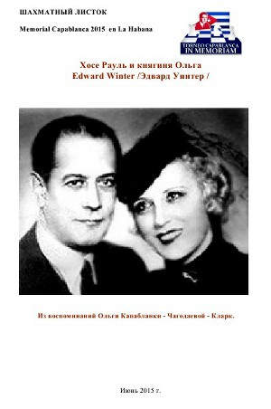 Хосе Рауль и княгиня Ольга (воспоминания Ольги Капабланка - Чагодаевой)