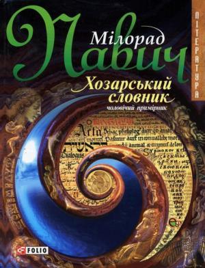 Хозарський словник (чоловічий примірник) [на украинском языке]