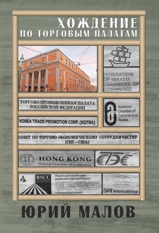 Хождение по торговым палатам