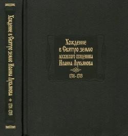 Хождение в Святую землю московского священника Иоанна Лукьянова. 1701–1703