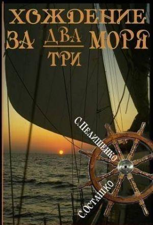 Хождение за два-три моря