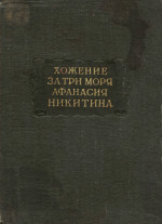 Хожение за три моря Афанасия Никитина, 1466—1472 гг [2-е издание]