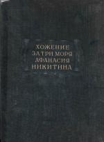 Хожение за три моря Афанасия Никитина, 1466—1472 гг.