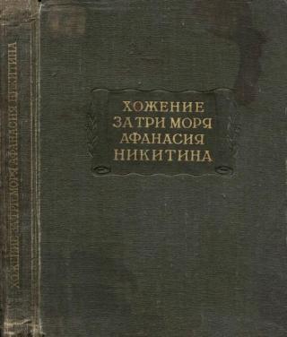 Хожение за три моря Афанасия Никитина 1466-1472 гг.