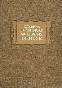 Хожение за три моря Афанасия Никитина (другой перевод и текстологическая обработка)