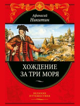 'Хожение за три моря' Афанасия Никитина