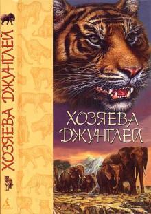 Хозяева джунглей. Рассказы о тиграх и слонах
