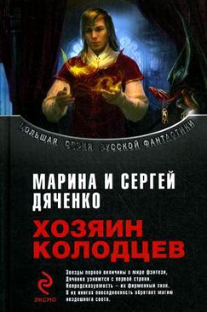 Хозяин Колодцев (сборник)