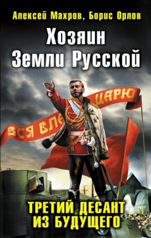 Хозяин Земли Русской. Третий десант из будущего [Господин из завтра 3]