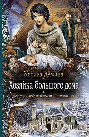 книги скачать карина демина