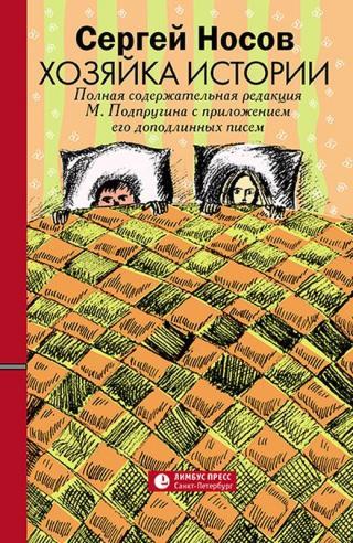 Хозяйка истории [В новой редакции М. Подпругина с приложением его доподлинных писем]