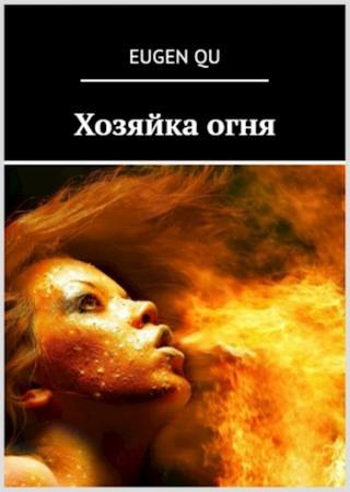 Хозяйка огня