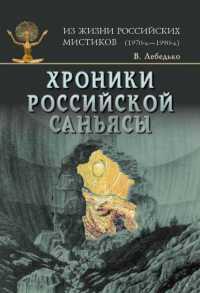 Хpоники российской Саньясы. Том 1