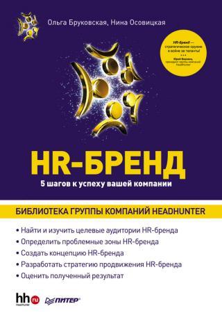 HR-Бренд.5шагов к успеху вашей компании