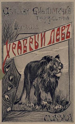 Храбрый лев [Сказка]