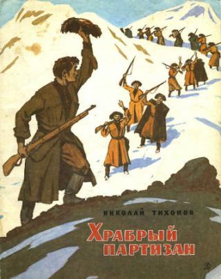 Храбрый партизан