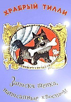 Храбрый Тилли: Записки щенка, написанные хвостом