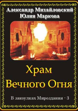Храм вечного огня (СИ)
