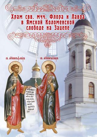 Храм во имя святых мучеников Флора и Лавра в Ямской Коломенской слободе на Зацепе