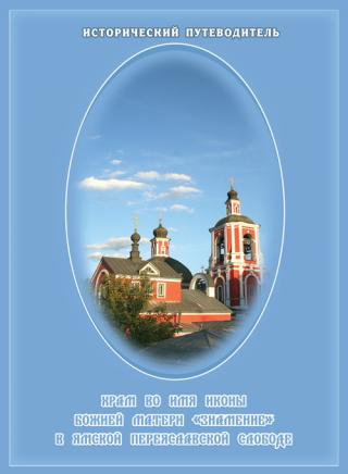 Храм Знамения Богородицы в Переславской Ямской слободе