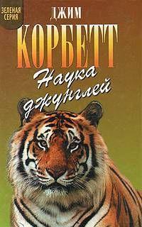 Храмовый тигр
