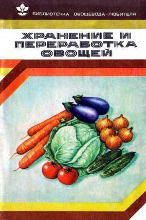 Хранение и переработка овощей