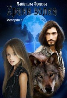 Храни Волка. История 1 (СИ)