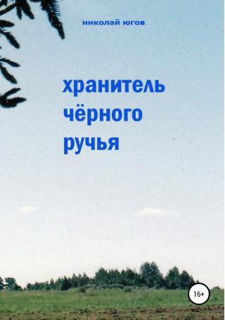 Хранитель Черного ручья [SelfPub, 16+]