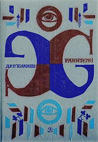 Хранители [перевод 1982 г.]