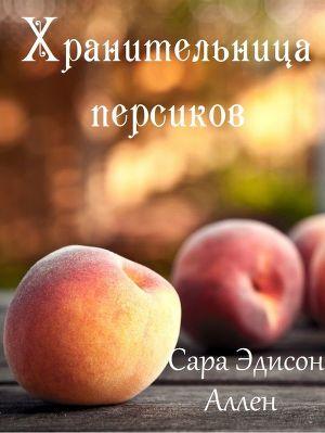Хранительница персиков (ЛП)