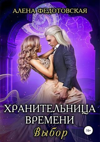 Хранительница времени. Выбор [publisher: SelfPub.ru]