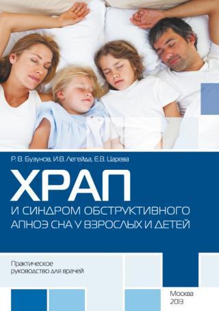 Храп и синдром обструктивного АПНОЭ сна у взрослых и детей. Практическое руководство для врачей