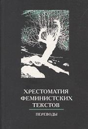 Хрестоматия феминистских текстов. Переводы