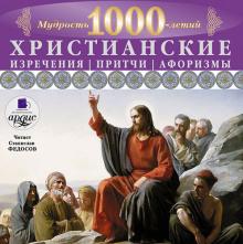Христианские изречения, притчи, афоризмы. Мудрость 1000-летий