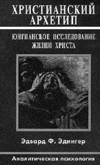 Христианский архетип. Юнгианское исследование жизни Христа.