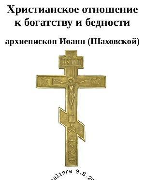 Христианское отношение к богатству и бедности