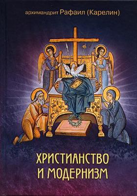 Христианство и модернизм