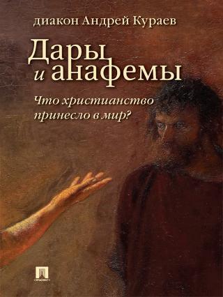 Христианство на пределе истории