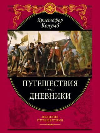 Христофор Колумб. Дневник первого путешествия
