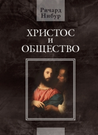 Христос и общество