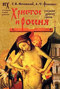 Христос и Россия глазами «древних» греков